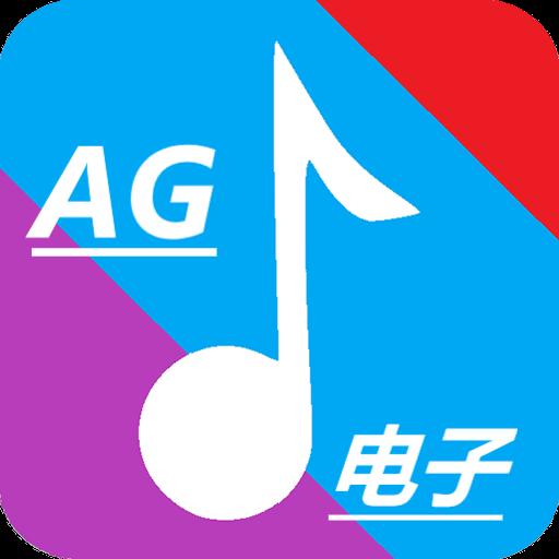 AG电子音乐