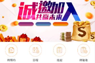 皓帮师傅app安卓版下载 121下载站
