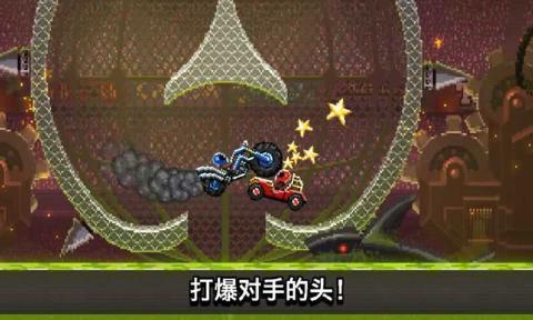 撞头赛车破解版图3