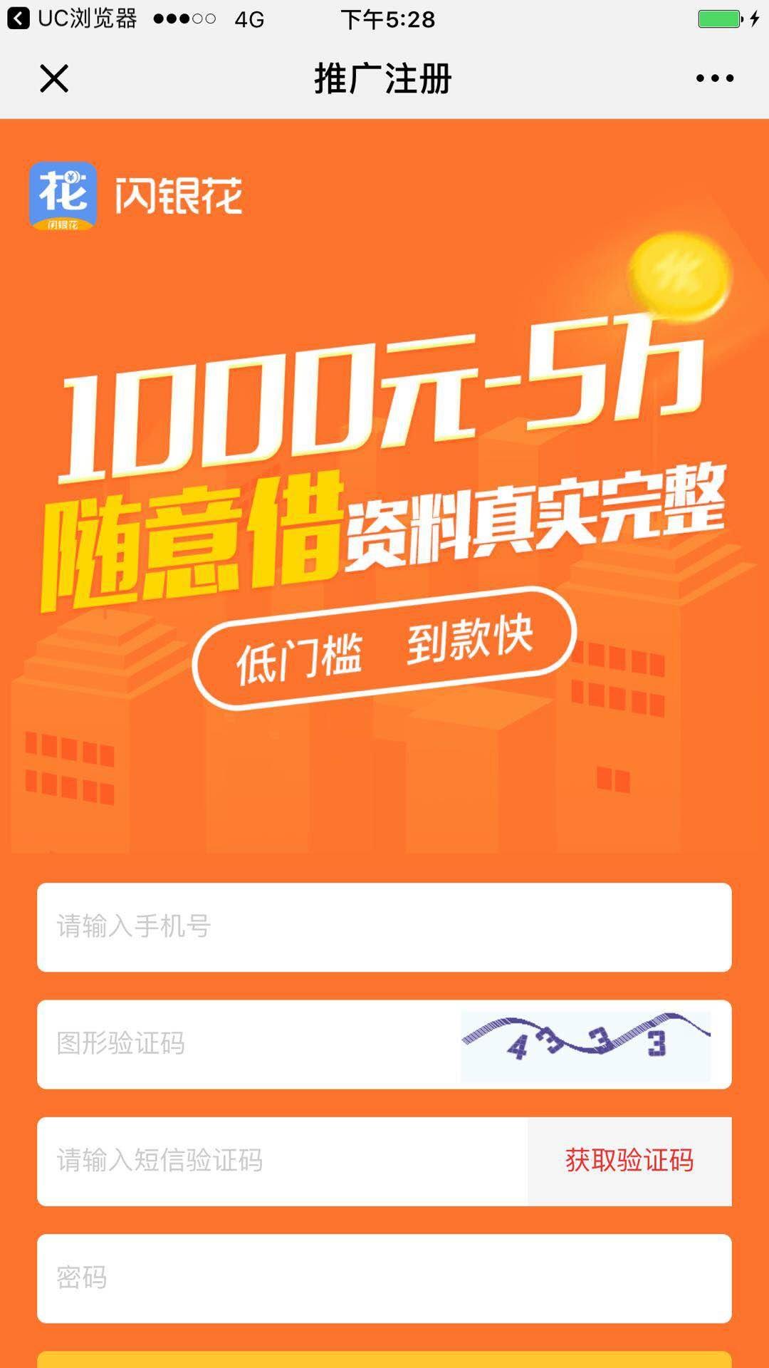 闪银花app手机版下载 121下载站