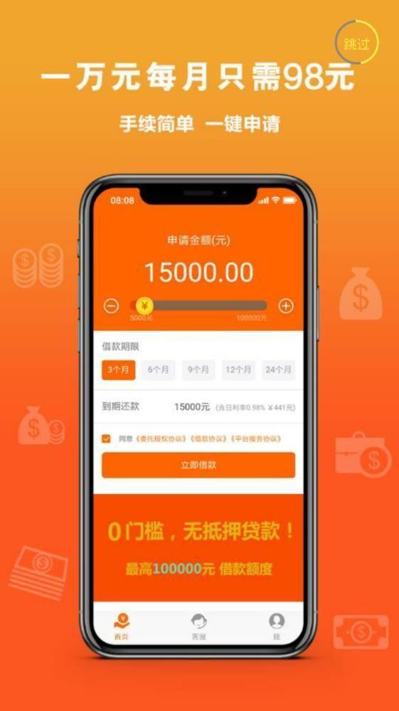 小金牛贷款app下载手机版图片1