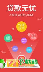 借币管家app官方版下载 121下载站