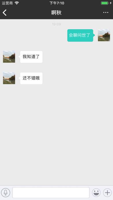 会聊app官方版下载 121下载站