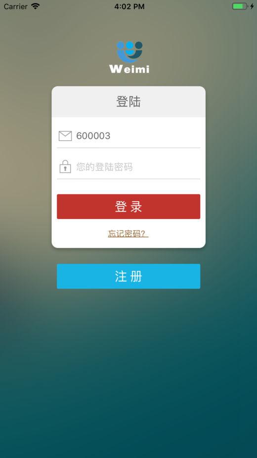 新版微觅聊天app安卓版截图