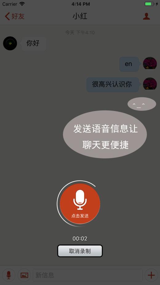 新版微觅聊天app安卓版下载 121下载站