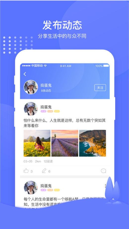 在线圈子app安卓手机版下载 121下载站