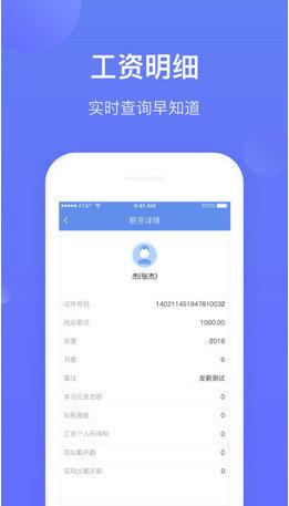 高薪工资app最新安卓版下载 121下载站