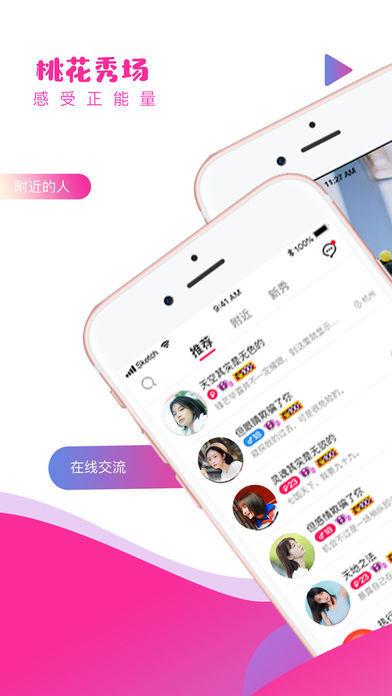 桃花秀场交友app安卓手机版截图