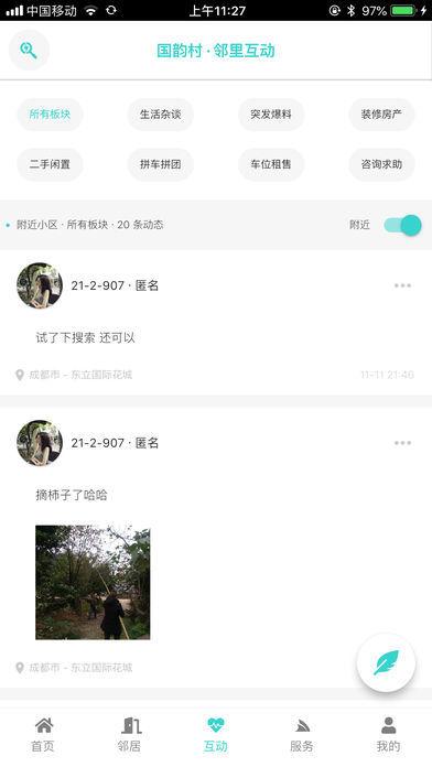 邻里互动app手机版下载 121下载站