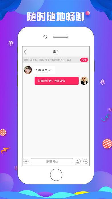探花社交app 121下载站