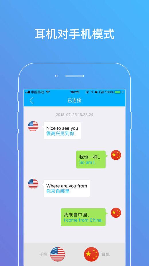 逸聊app安卓手机版下载 121下载站