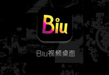 biu视频桌面app