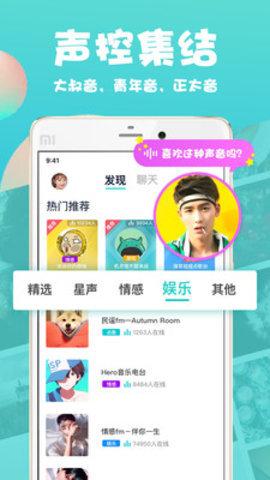 泡泡语音交友app安卓版截图