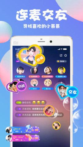 泡泡语音交友app安卓版下载 121下载站