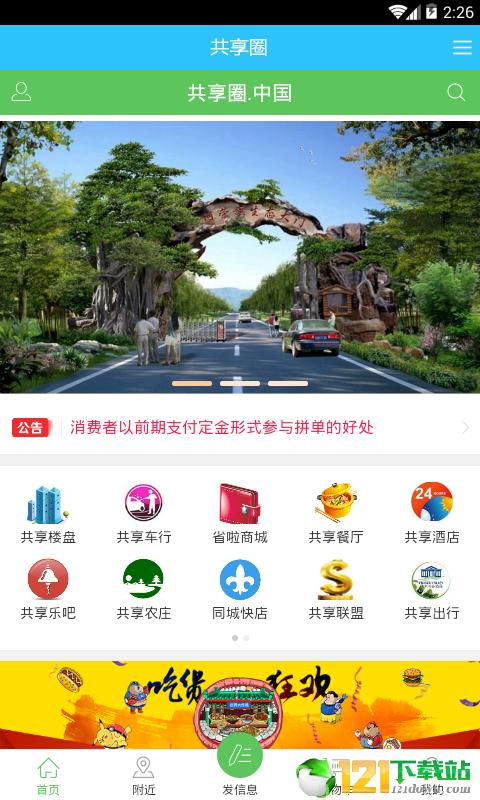 共享圈app安卓手机版截图