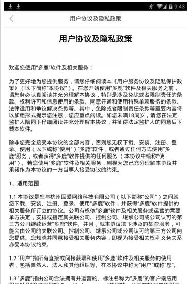 多鹿老师app安卓版下载 121下载站