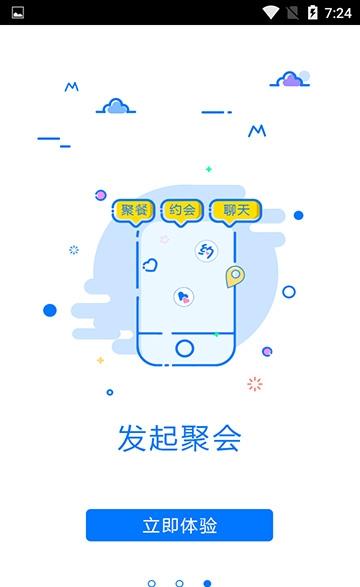 积遇聚app安卓最新版下载 121下载站