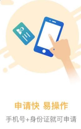 汇融金服app安卓版截图