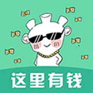 这里有钱 v2.5.0.5