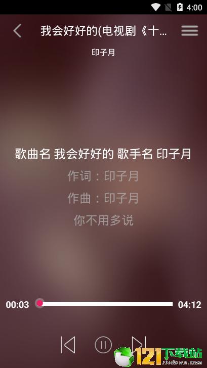 麻辣音乐app安卓版截图
