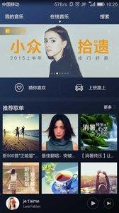 HUAWEI音乐app最新版截图