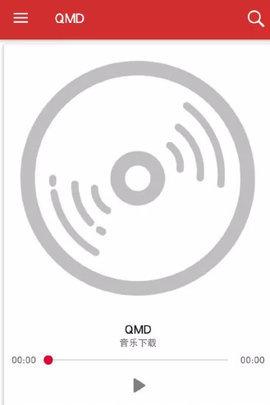 QMD音乐app免费资源版截图