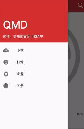 QMD音乐app免费资源版下载 121下载站