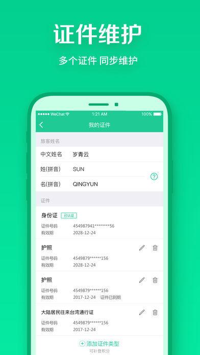 春秋航空app特价机票版下载 121下载站