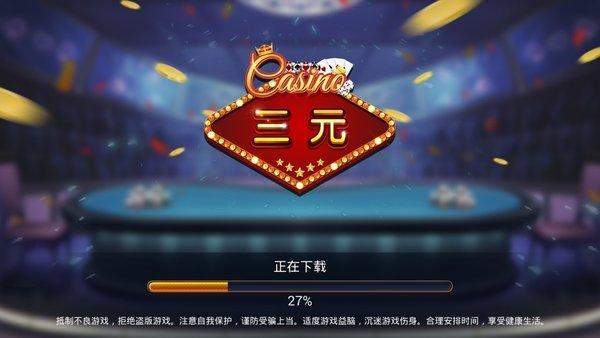 三元棋牌游戲官方版下載 121下載站