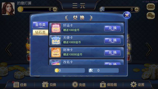三元棋牌游戏官方版截图