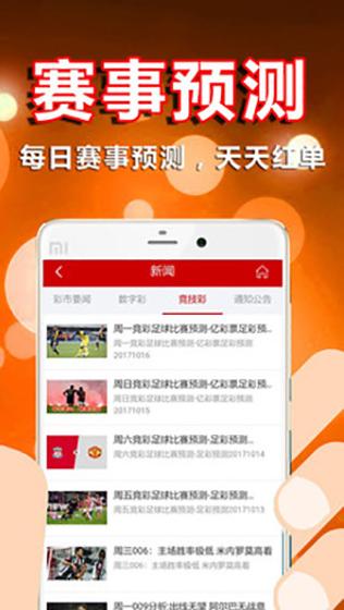 飞翼彩票app安卓手机版下载 121下载站
