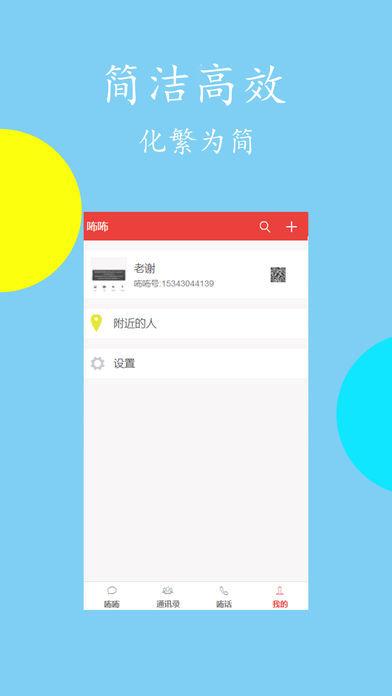 深圳咘咘app安卓手机版下载 121下载站