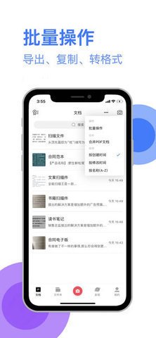 全能扫描王app苹果ios版本截图