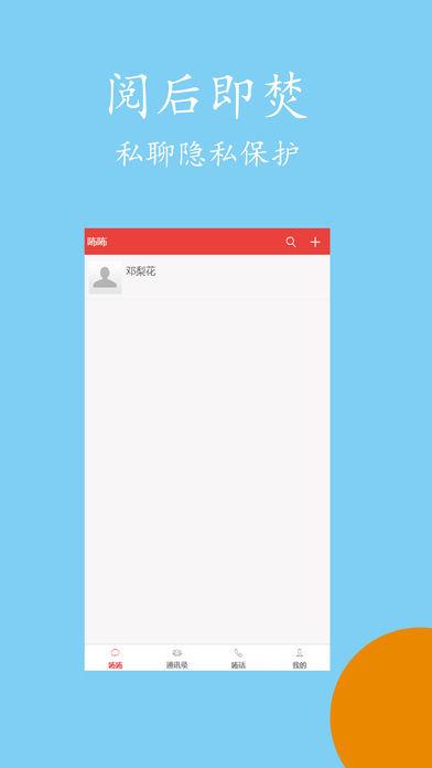 深圳咘咘app安卓手机版截图