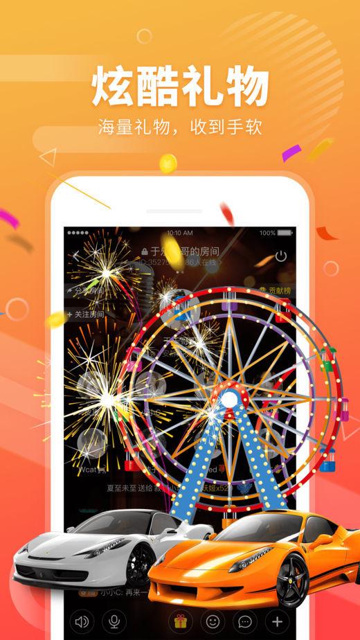 耳聊app苹果ios版本下载 121下载站