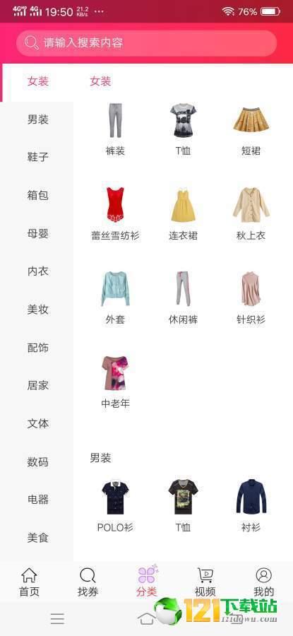 惠淘劵app安卓最新版 121下载站