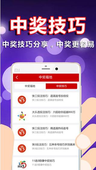 飞翼彩票app安卓手机版截图