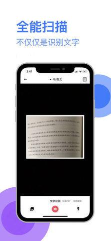 全能扫描王app苹果ios版本下载 121下载站