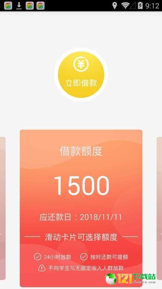 霸王花app安卓最新版下载 121下载站