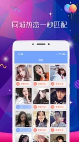 香水约会app