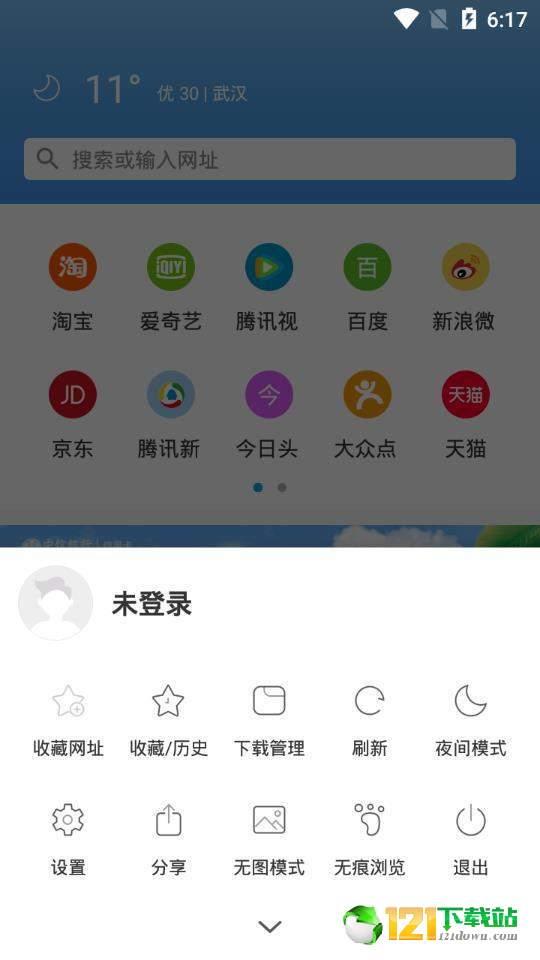 点点浏览器app安卓最新版截图