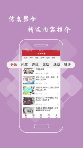 抚州头条app
