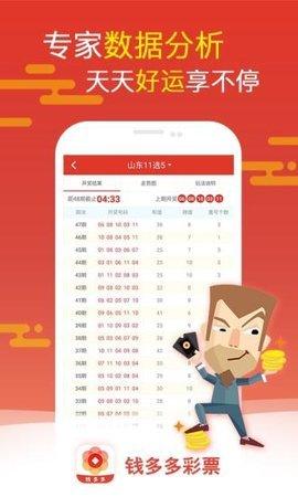 钱多多彩票app