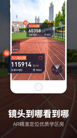 AR找房app苹果ios版本下载 121下载站