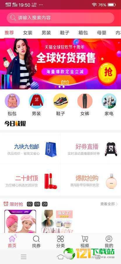 惠淘劵app安卓最新版截图