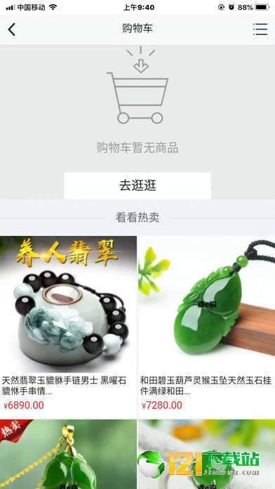 源e购v1.0安卓版下载