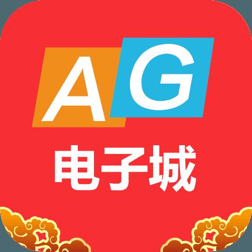 AG电子城