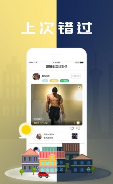 社交app