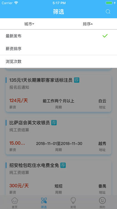 私活帮app安卓手机版下载 121下载站