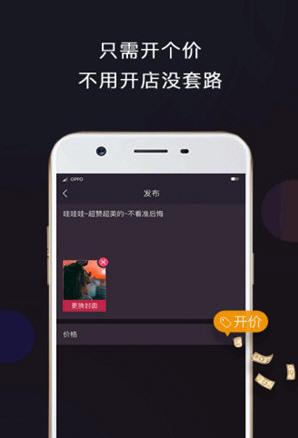 抖价短视频app苹果ios版本截图